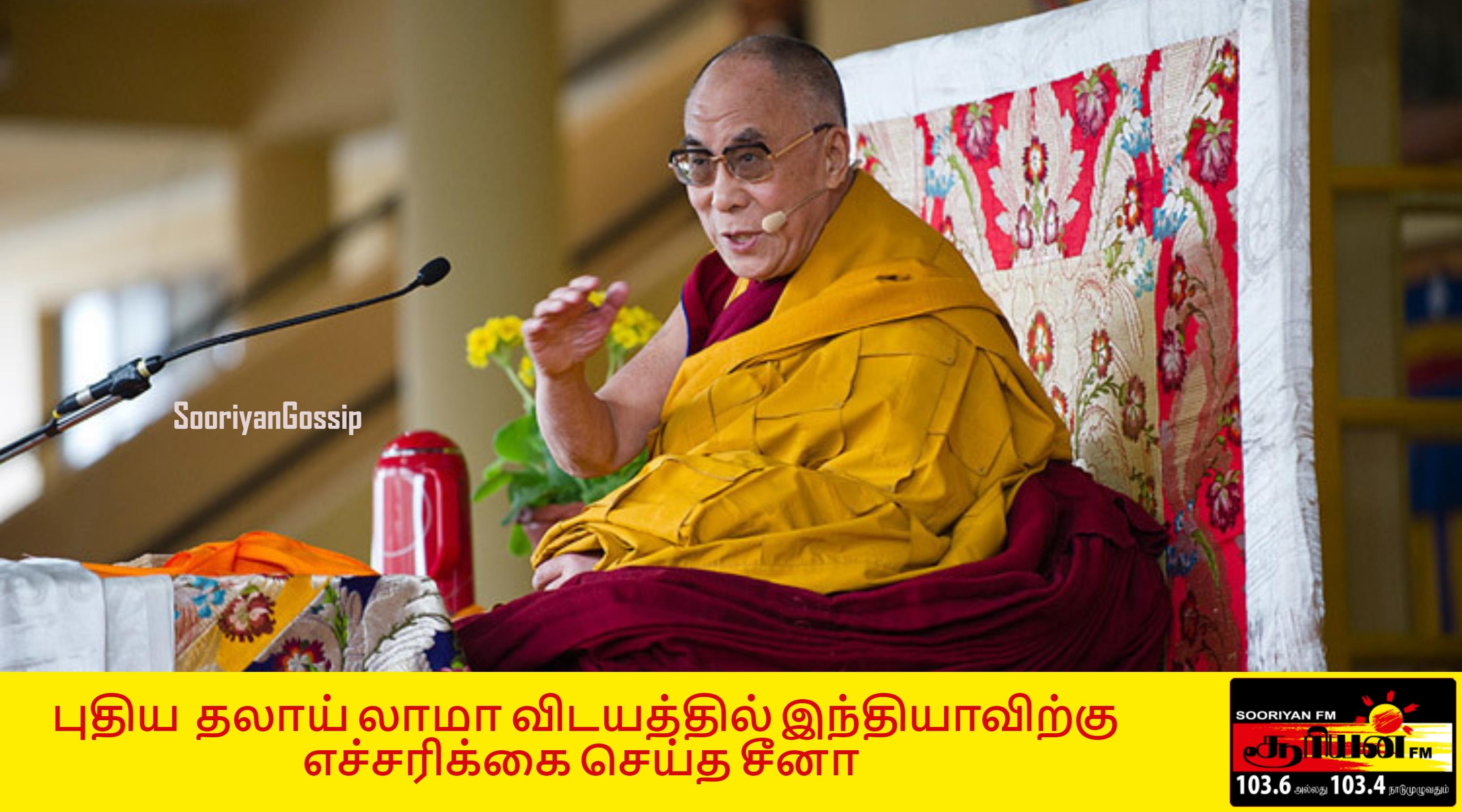 புதிய  தலாய் லாமா விடயத்தில் இந்தியாவிற்கு எச்சரிக்கை செய்த சீனா