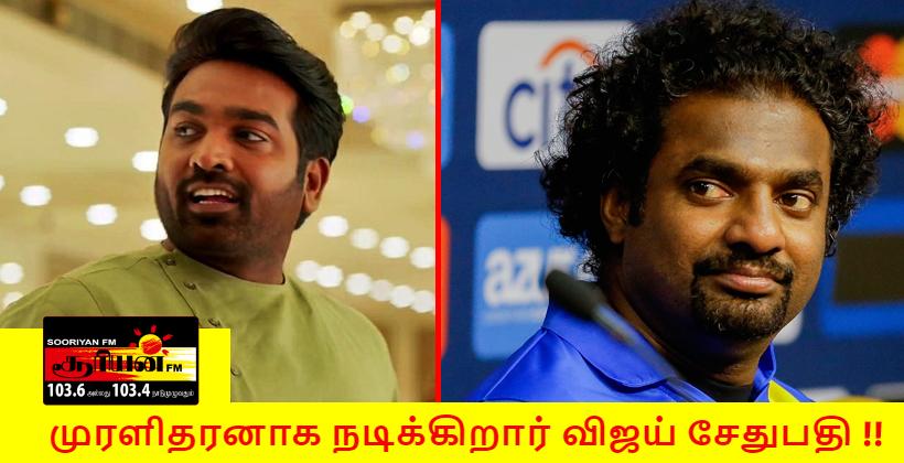 முரளிதரனாக நடிக்கிறார் விஜய் சேதுபதி !!