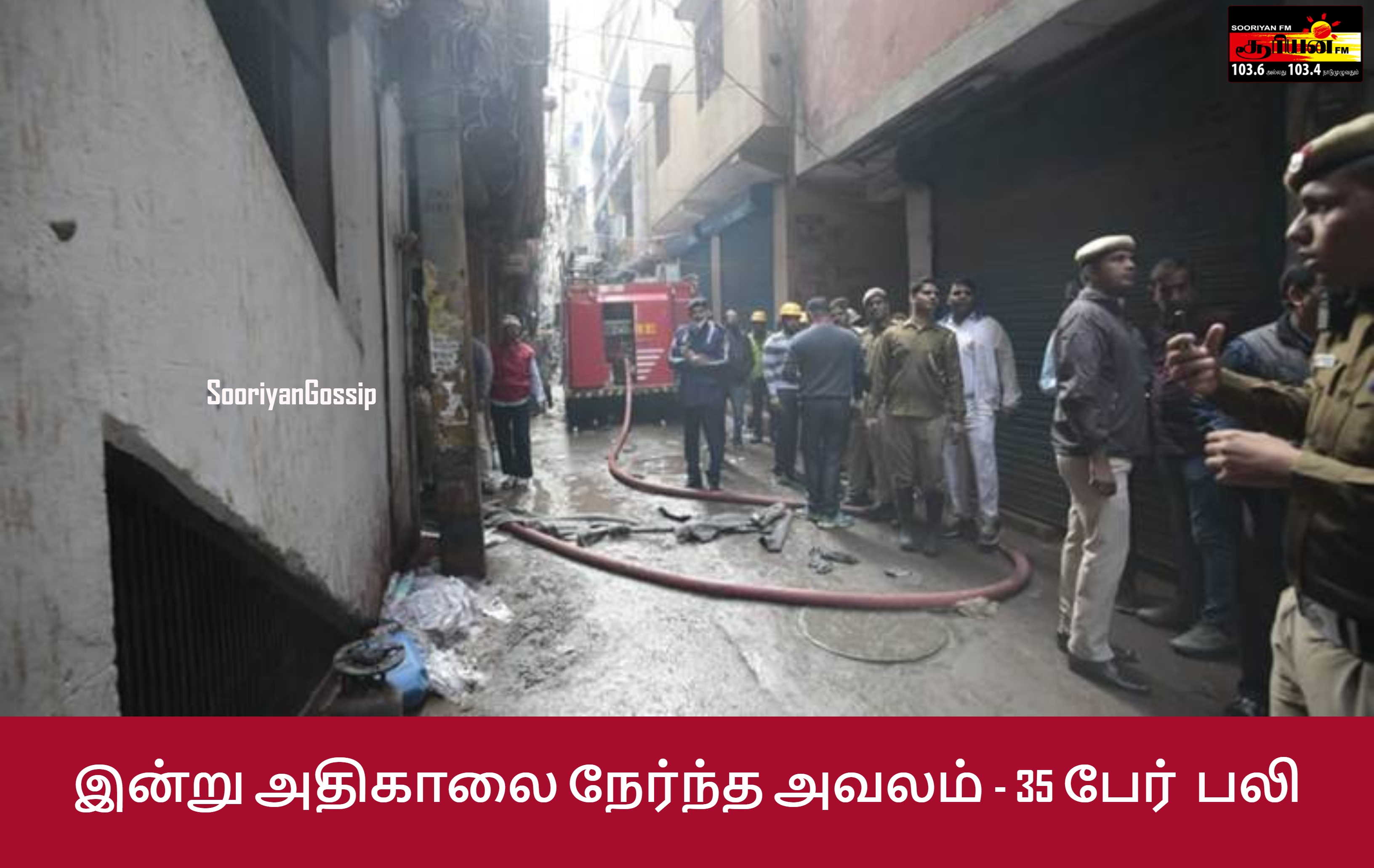 இன்று அதிகாலை நேர்ந்த அவலம்  35 பேர்  பலி