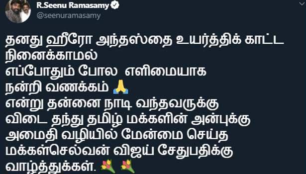 எளிமைக்கு இலக்கணம் விஜய் சேதுபதி  புகழும் இயக்குனர்